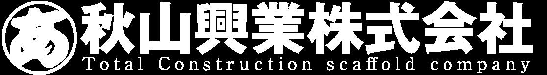 丈夫で作業性の良い足場なら静岡の秋山興業におまかせください
